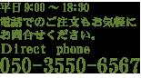 連絡は平日9時から18時半の間で、電話番号は050-3550-6567までお願い致します。